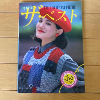 別冊毛糸だま ザ・ベスト(趣味/スポーツ)