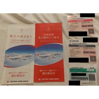 JAL 株主優待券2枚、ANA 株主優待券1枚、JAL株主冊子2つセット(航空券)