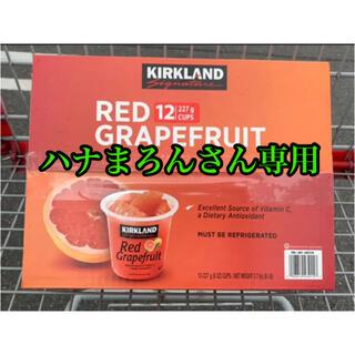 コストコ グレープフルーツ シラップ漬(フルーツ)