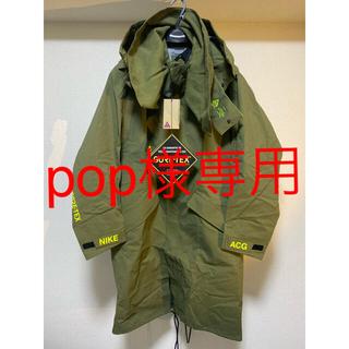 ナイキ(NIKE)のSサイズ ACG Gore Tex コート オリーブ(モッズコート)