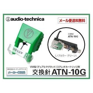 オーディオテクニカ 針 ATN-10G 純正品 レコード針 送料無料(レコード針)