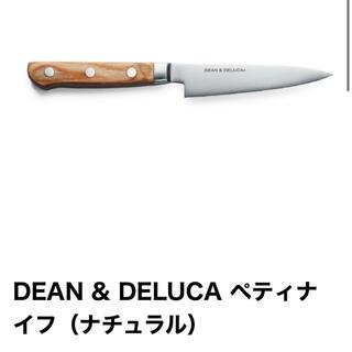 ディーンアンドデルーカ(DEAN & DELUCA)のDEAN&DELUCA ペティナイフ ナチュラル(調理道具/製菓道具)