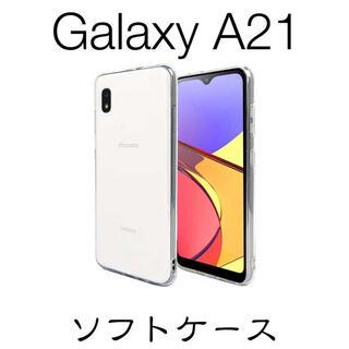 Galaxy A21 SC-42A ソフトケース TPUケース 2個(Androidケース)