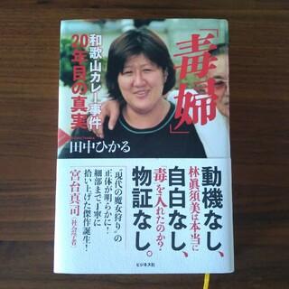 「毒婦」和歌山カレー事件20年目の真実(ノンフィクション/教養)