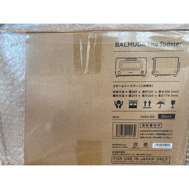 BALMUDA(バルミューダ)の[eina様専用]バルミューダ BALMUDA オーブントースター スマホ/家電/カメラの調理家電(調理機器)の商品写真