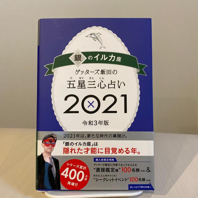 2021 ゲッターズ 飯田 【2021最新予言】ゲッターズ飯田が占う結果発表!開運アップ術も スピリチュアルたまてばこ☆