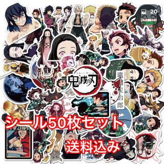 鬼滅の刃 50枚入り シール ステッカー(ステッカー(シール))