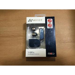 アヴォイド(Avoid)のAVIOT TE-D01G(ヘッドフォン/イヤフォン)