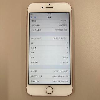 アップル(Apple)のiPhone7 32GB SoftBank(スマートフォン本体)
