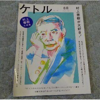 ケトル2012年8月 VOL.08「村上春樹が大好き!」(文芸)