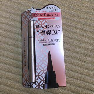 コージーホンポ(コージー本舗)のキワミフデ リキッドアイライナー 栗色(0.55ml)(アイライナー)