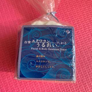 白雪 スクワラン うるおいタオル(タオル/バス用品)