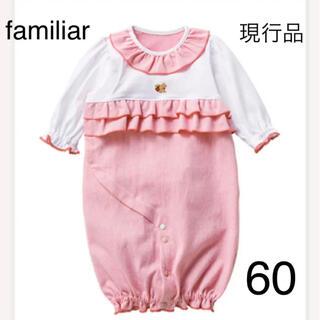familiar - 【現行品】familiar ツーウェイオール 新品 サイズ50-60