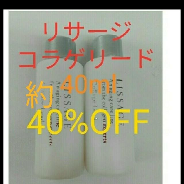 LISSAGE(リサージ)の送料込み!約40%Off!  リサージ コラゲリードa  コスメ/美容のスキンケア/基礎化粧品(ブースター/導入液)の商品写真