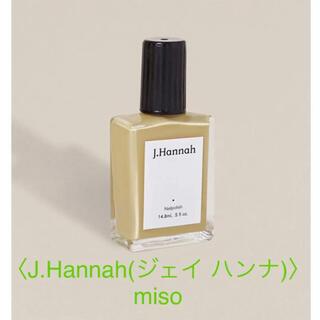 トゥデイフル(TODAYFUL)のゆり様専用 J Hannah ジェイハンナ ネイルポリッシュ miso(マニキュア)
