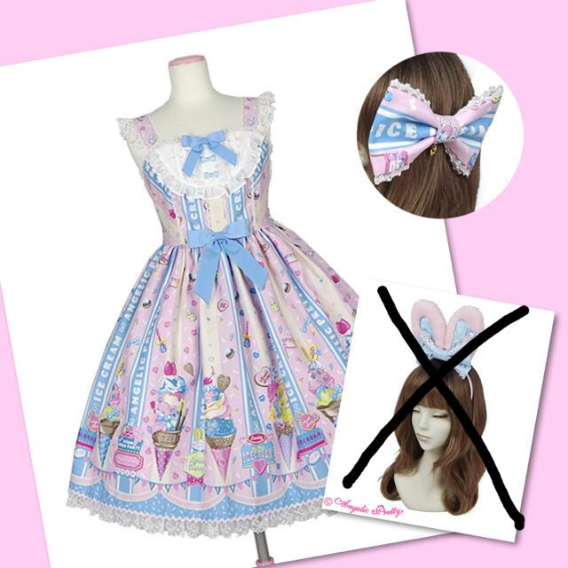 Angelic Pretty(アンジェリックプリティー)のice cream parlor ジャンパースカート2点セット ピンク レディースのワンピース(ひざ丈ワンピース)の商品写真