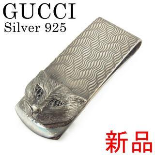 グッチ(Gucci)のグッチ 新品 キャット ヘッド シルバー 925 マネークリップ 財布(マネークリップ)