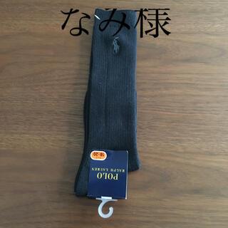 ラルフローレン(Ralph Lauren)の新品 ラルフローレンハイソックス1足(黒)18-20㎝お受験 通学靴下 キッズ(靴下/タイツ)