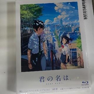 トウホウ(東邦)の新品・未開封 「君の名は。」Blu-rayスペシャルエディション Blu-ray(アニメ)