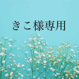 きこ様専用(マスカラ)