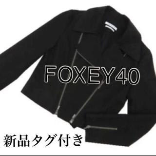 フォクシー(FOXEY)の定価7万5千円FOXEYライダースジャケット新品タグ付き送料無料サイズ40(ライダースジャケット)