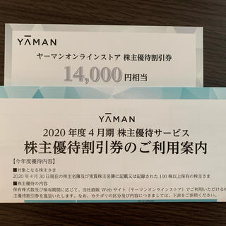 ヤーマン(YA-MAN)のヤーマン 株主優待券 14000円(その他)