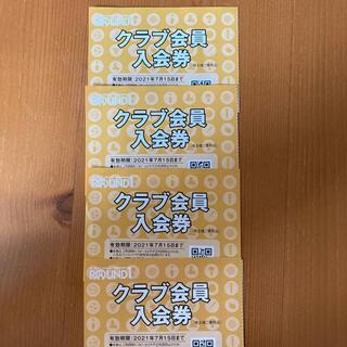 ラウンドワン クラブ会員入会券 4枚セット ②