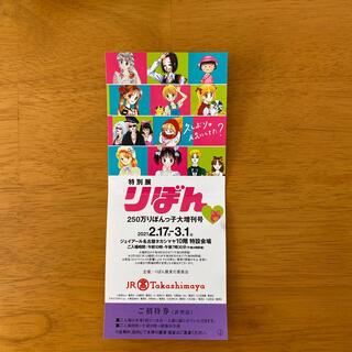 【非売品】りぼん特別展 招待券 JR名古屋タカシマヤ(その他)