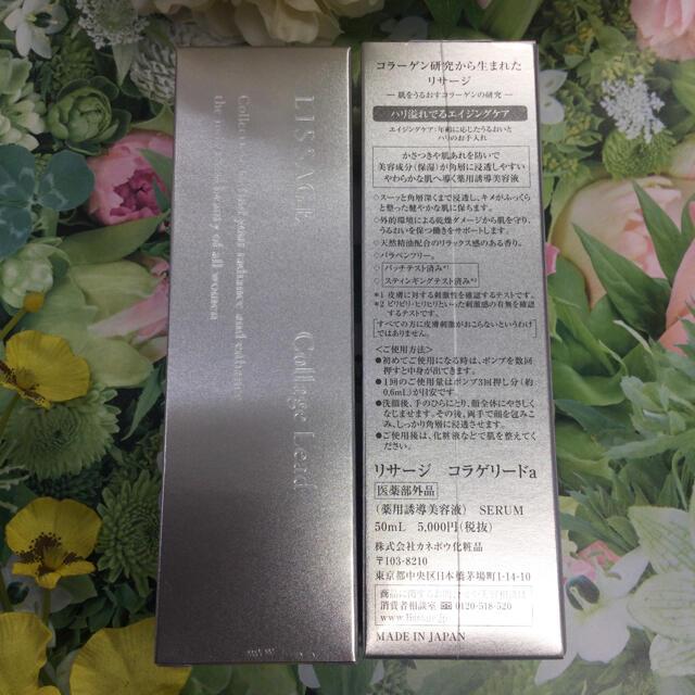 LISSAGE(リサージ)のリサージ コラゲリード 誘導美容液(2箱) コスメ/美容のスキンケア/基礎化粧品(ブースター/導入液)の商品写真