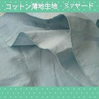 コットン無地ブルー 3.7ヤード 綿生地(生地/糸)