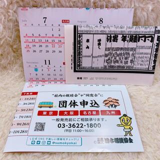 相撲2021 カレンダー 番付表 (相撲/武道)
