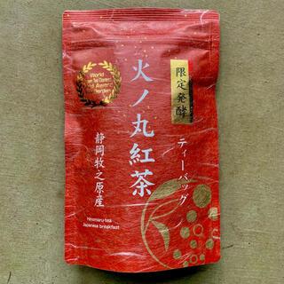 【産地直売】ティーバッグ 限定発酵 火ノ丸紅茶 3g×20p 静岡 牧之原(茶)