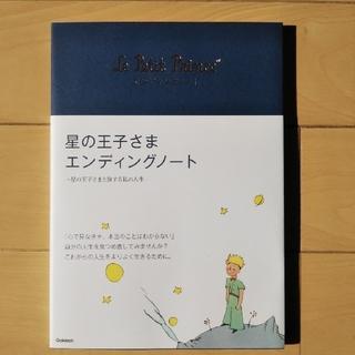 ガッケン(学研)の星の王子さま エンディングノート 希少本(ノート/メモ帳/ふせん)