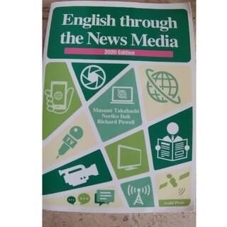 ニュースメディアの英語 演習と解説 2020年度版(語学/参考書)