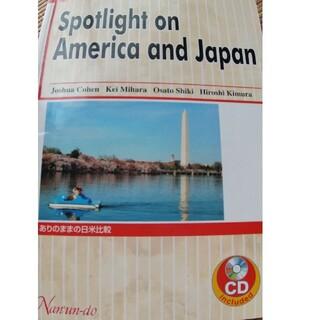 ありのままの日米比較 Spotlight on America and(語学/参考書)