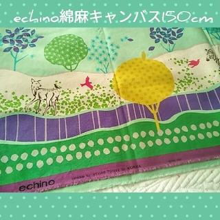 ⏬echino綿麻キャンバス 1.5m グリーン 動物 樹木 ハーフリネン(生地/糸)