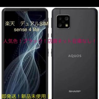 アクオス(AQUOS)の【新品未使用】AQUOS SENSE 4 SH-RM15 SIMフリー ブラック(スマートフォン本体)