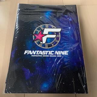 エグザイル トライブ(EXILE TRIBE)のfantastics  fantastic nine ツワーパンフレット(アート/エンタメ)