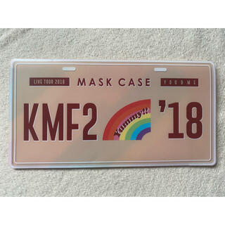 キスマイフットツー(Kis-My-Ft2)のお値下中【美品】キスマイ マスクケース(アイドルグッズ)
