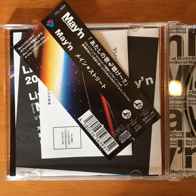 macros(マクロス)のマクロスF  シェリル担当   May'n/ メイン⭐︎ストリート エンタメ/ホビーのCD(アニメ)の商品写真
