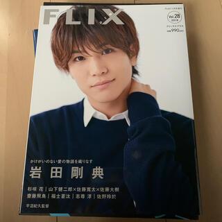 EXILE TRIBE - flix 2018年11月号