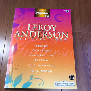 【エレクトーン楽譜】ルロイ・アンダーソン作品集 グレード5-3(ポピュラー)