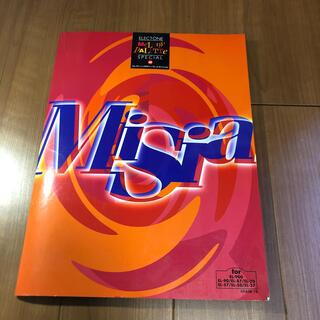 【エレクトーン楽譜】MISIA グレード7-6級(ポピュラー)