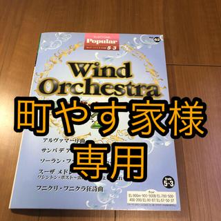 【エレクトーン楽譜】Wind Orchestra グレード5-3級(ポピュラー)