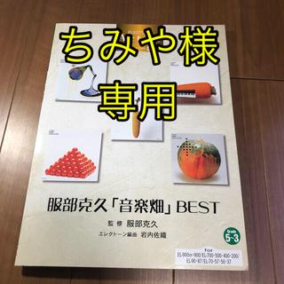 【エレクトーン楽譜】服部克久「音楽畑」BEST グレード5-3(ポピュラー)