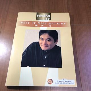 【エレクトーン楽譜】松田昌 グレード5-3(ポピュラー)