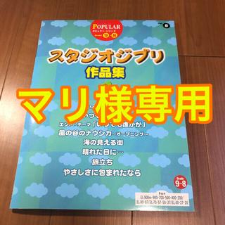 【エレクトーン楽譜】スタジオジブリ作品集 グレード9-8級(ポピュラー)