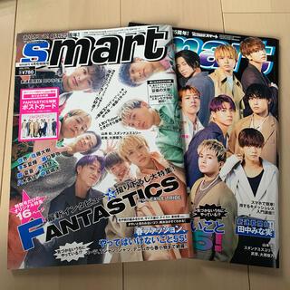 エグザイル トライブ(EXILE TRIBE)のsmart fantastics 2020年4月号 特別号(アート/エンタメ/ホビー)