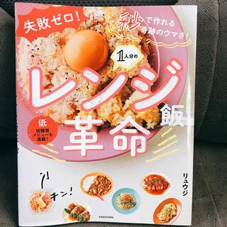 失敗ゼロ! 秒で作れる奇跡のウマさ! 1人分のレンジ飯革命(料理/グルメ)