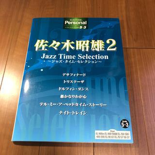 【エレクトーン楽譜】佐々木昭雄2 グレード5-3(ポピュラー)